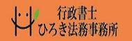 行政書士ひろき法務事務所